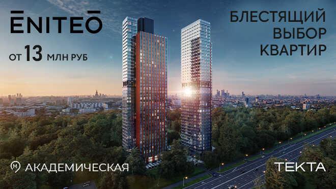 Жилой комплекс Eniteo Квартиры бизнес-класса